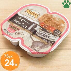 【28】[166.5円/個][24個セット] ニュートロ 猫 トレイ缶 デイリーディッシュ 成猫用 チキン 75g