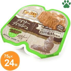 【35】[163円/個][24個セット] ニュートロ 猫 トレイ缶 デイリーディッシュ 成猫用 サーモン&ツナ 75g
