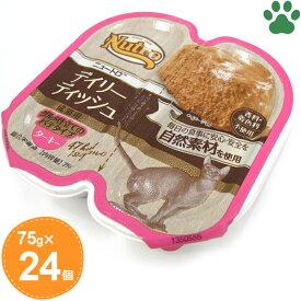 【28】[166.5円/個][24個セット] ニュートロ 猫 トレイ缶 デイリーディッシュ 成猫用 ターキー 75g