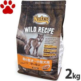 【19】 [正規品] ニュートロ ワイルドレシピ 超小型犬/小型犬 成犬用 サーモン 2kg