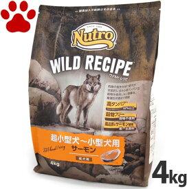【35】 [正規品] ニュートロ ワイルドレシピ 超小型犬/小型犬 成犬用 サーモン 4kg