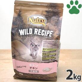 【19】 ニュートロ 猫用 ドライ ワイルドレシピ キトン チキン 子猫用 2kg 穀物フリー 高タンパク