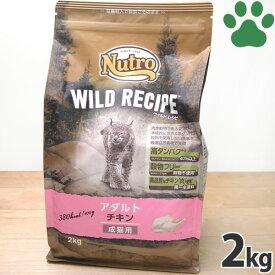 【19】 ニュートロ 猫用 ドライ ワイルドレシピ アダルト チキン 成猫用 2kg 穀物フリー 高タンパク