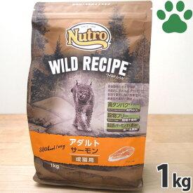 【10】ニュートロ 猫用 ドライ ワイルドレシピ アダルト サーモン 成猫用 1kg 穀物フリー 高タンパク