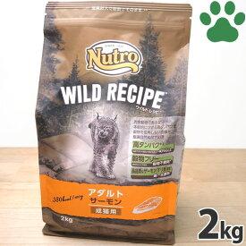 【19】 ニュートロ 猫用 ドライ ワイルドレシピ アダルト サーモン 成猫用 2kg 穀物フリー 高タンパク