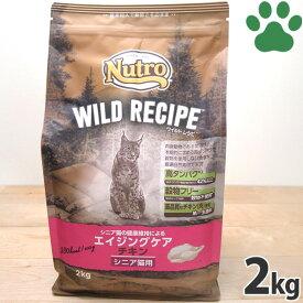 【17】[在庫処分 賞味期限:2021/4/1] ニュートロ 猫用 ドライ ワイルドレシピ エイジングケア チキン シニア猫用 2kg 穀物フリー 高タンパク 高齢猫