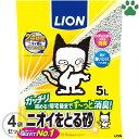 【140】 【ケース】 [487円/1袋] ライオン ニオイをとる砂 5L x 4袋 猫砂 国産 鉱物 消臭 ペットキレイ 箱売 …