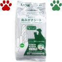 【2】 ライオン PETKISS 犬猫用 歯みがきシート 30枚入り 国産 口臭スッキリ!