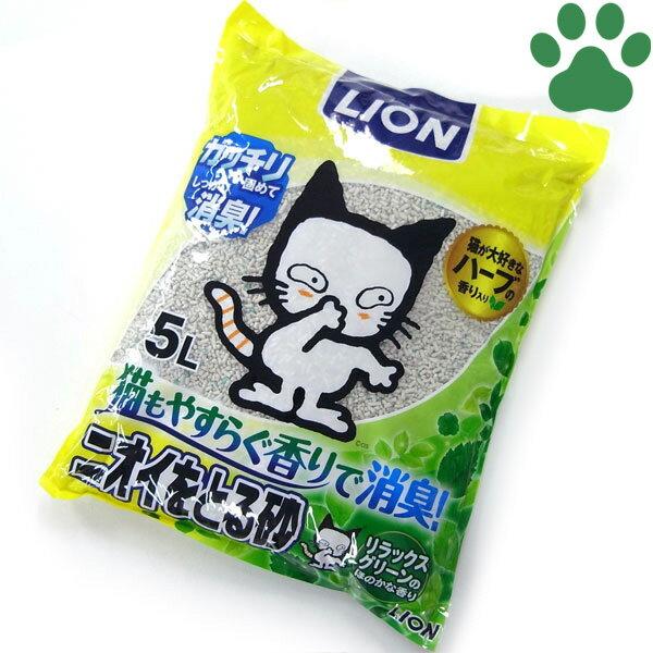 【60】 [単品販売] ライオン ニオイをとる砂 リラックスグリーンの香り 5L 猫砂 国産 鉱物 消臭 ベントナイト ペットキレイ においをとる砂