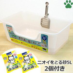 【180】ライオン 獣医師共同開発猫トイレ + ニオイをとる砂5L 2個付き猫用 トイレ 固まる猫砂専用 ニオイをとる砂 スコップ付 日本製 ゆったり 広め ワイド オープン シンプ