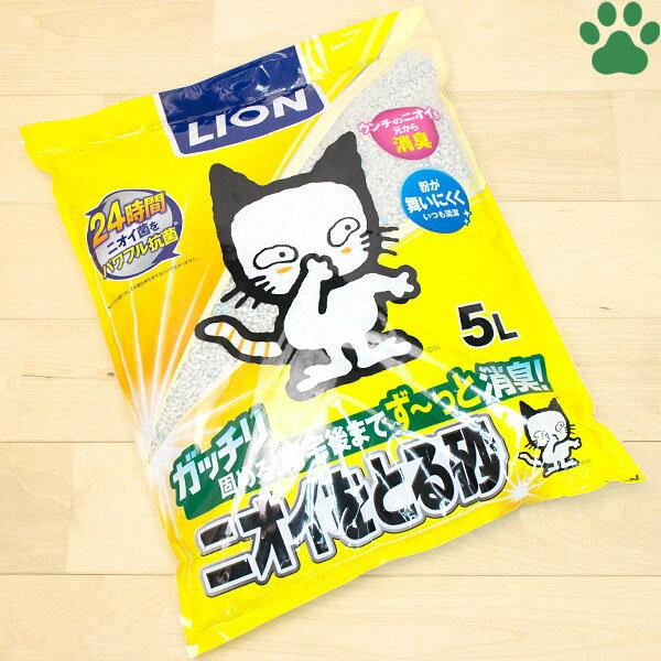 【60】 [単品販売] [正規品] ライオン ニオイをとる砂 5L 猫砂 国産 鉱物 消臭 ベントナイト ペットキレイ においをとる砂