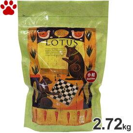【30】 ロータス シニア チキンレシピ 小粒 高齢犬用 2.72kgオーブンベークド ナチュラルフード ドッグフード ドライフード 犬 全犬種 LOTUS