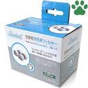 【8】 [正規品] Pet Safe ドリンクウェル ペットファウンテン アバロン セラミック 交換用 活性炭フィルター 4個入り