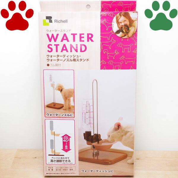 【50】 リッチェル 犬猫用 給水スタンド ウォータースタンド ブラウン 給水高さ調節器具 ペット用ウォーターディッシュ取付可