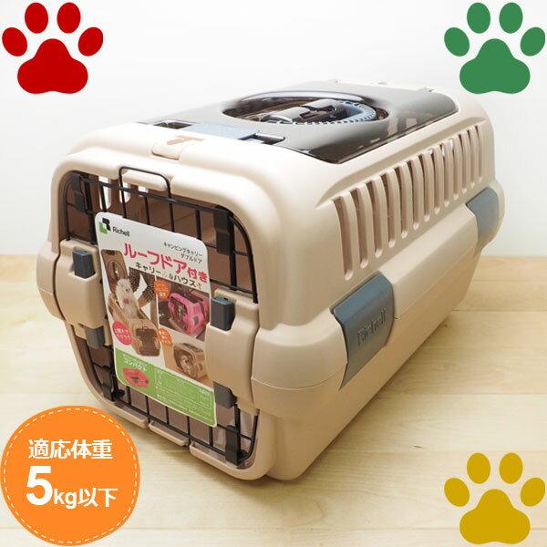 【80】 リッチェル 超小型犬・猫・うさぎ用 キャンピングキャリー ダブルドア Sサイズ ブラウン 体重5kg以下 ハードキャリー