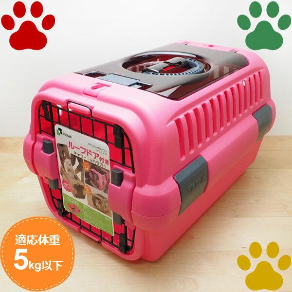 【80】 リッチェル 超小型犬・猫・うさぎ用 キャンピングキャリー ダブルドア Sサイズ ピンク 体重5kg以下 ハードキャリー