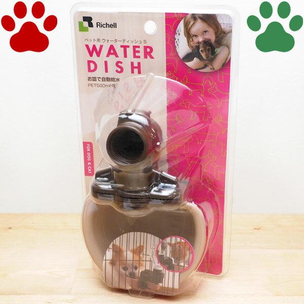 【15】 リッチェル サークル取付用 給水器 ペット用ウォーターディッシュ Sサイズ ボトル無し ブラウン 500mlペットボトル装着 超小型犬・小型犬・猫用