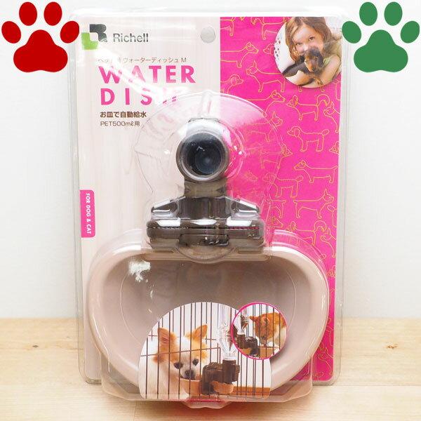 【20】 リッチェル サークル取付用 給水器 ペット用ウォーターディッシュ Mサイズ ボトル無し ブラウン 500mlペットボトル装着 小型犬・中型犬・猫用