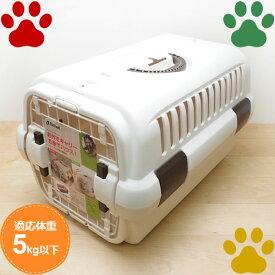【100】 リッチェル 超小型犬・猫・うさぎ用 キャンピングキャリー Sサイズ アイボリー 体重5kg以下 ハードキャリー