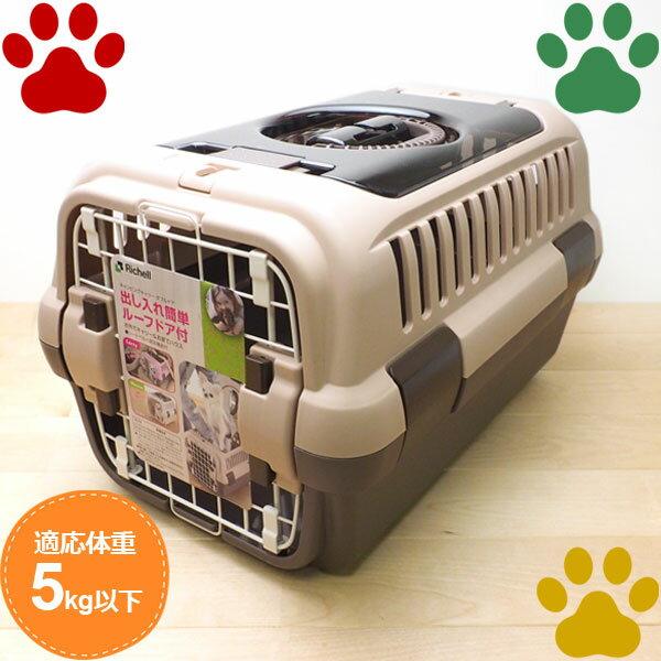 【80】 リッチェル 超小型犬・猫・うさぎ用 キャンピングキャリー ダブルドア Sサイズ ダークブラウン 体重5kg以下 ハードキャリー