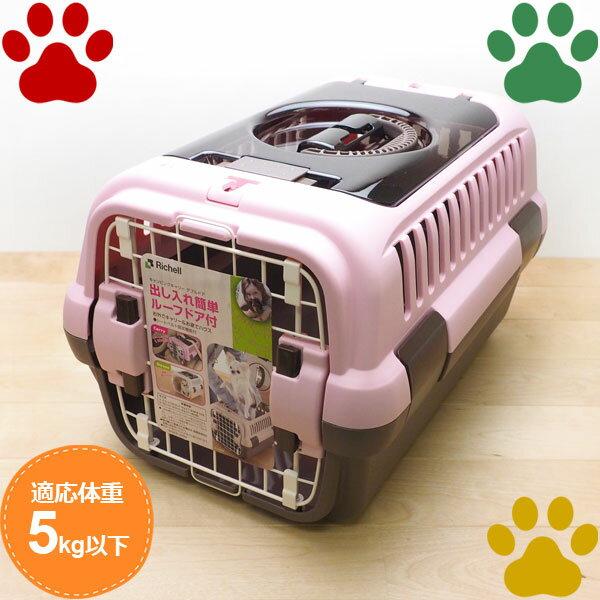 【80】 リッチェル 超小型犬・猫・うさぎ用 キャンピングキャリー ダブルドア Sサイズ ライトピンク 体重5kg以下 ハードキャリー
