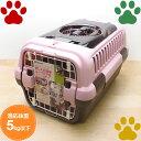 【100】 リッチェル 超小型犬・猫・うさぎ用 キャンピングキャリー ダブルドア Sサイズ ライトピンク 体重5kg以…