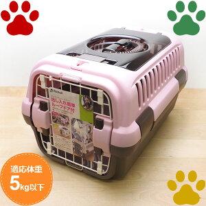 【100】 リッチェル 超小型犬・猫・うさぎ用 キャンピングキャリー ダブルドア Sサイズ ライトピンク 体重5kg以下 ハードキャリー