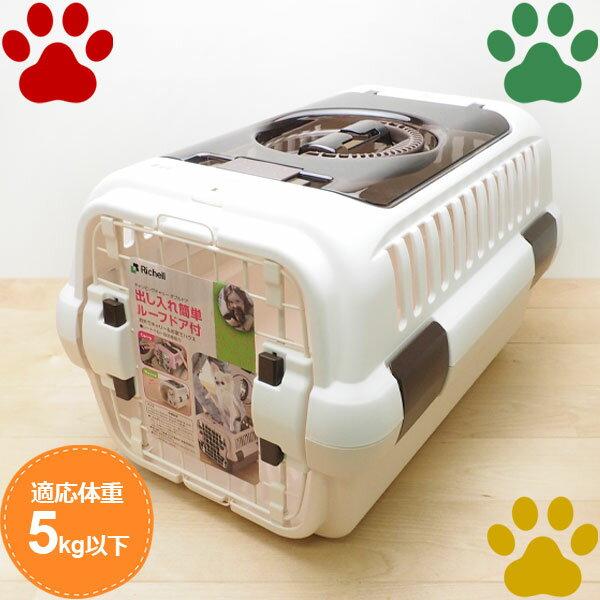 【80】 リッチェル 超小型犬・猫・うさぎ用 キャンピングキャリー ダブルドア Sサイズ アイボリー 体重5kg以下 ハードキャリー