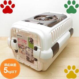 【100】 リッチェル 超小型犬・猫・うさぎ用 キャンピングキャリー ダブルドア Sサイズ アイボリー 体重5kg以下 ハードキャリー