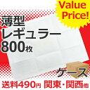 【140】【ケース】[約3.25円 約11.2g/1枚] Value Price! 薄型 ペットシーツ レギュラー 800枚 (200枚x4袋) 1回使…