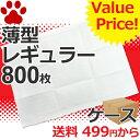 【140】【ケース】[約3.32円 約11.2g/1枚] Value Price! 薄型 ペットシーツ レギュラー 800枚 (200枚x4袋) 1回使い捨て ペットシート 業務用 トイレシート トイ
