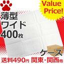 【140】【ケース】[約6.50円 約20.4g/1枚] Value Price! 薄型 ペットシーツ ワイド 400枚入り (100枚x4袋) 1回使い捨て ...