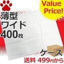 【140】【ケース】[約6.64円 約20.4g/1枚] Value Price! 薄型 ペットシーツ ワイド 400枚入り (100枚x4袋) 1回使い捨て ペットシート 業務用 トイレシート トイ
