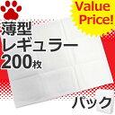【60】【単品】[約3.50円 約11.2g/1枚] Value Price! 薄型 ペットシーツ レギュラー 200枚 1回使い捨て ペット…