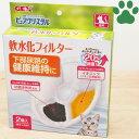 【3】 GEX ピュアクリスタル 軟水化フィルター 猫用 2個入り ジェックス 交換用