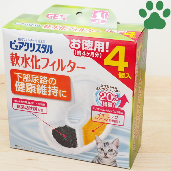 【6】 GEX ピュアクリスタル 猫用 軟水化フィルター 4個入り お徳用 ジェックス 交換用