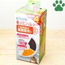 【3】 GEX ピュアクリスタル 猫用 軟水化フィルター 半円タイプ 4個入り お徳用 ジェックス 交換用
