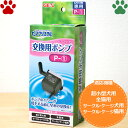 【3】 GEX ピュアクリスタル 交換用 ポンプ P-1 超小型犬用/全猫用/サークル・ケージ 犬用/サークル・ケージ 猫用 ジェックス