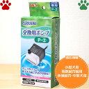 【3】 GEX ピュアクリスタル 交換用 ポンプ P-2 小型犬用/複数飼育猫用/多頭飼育・中型犬用 ジェックス