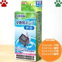 【3】 GEX ピュアクリスタル 交換用 ポンプ P-3 クリアフロー 犬用/クリアフロー 猫用/セラミックス 犬用/セラミックス 猫用 ジェックス