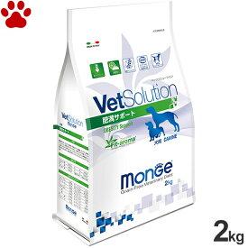 【16】[在庫処分 賞味期限:2021/12/1] VetSolution 食事療法食 犬用 肥満サポート 2kgダイエット 体重管理 低カロリー グレインフリー グルテンフリー 全犬種 全年齢 ドッグフード ベッツソリューション MONGE モンジ ★