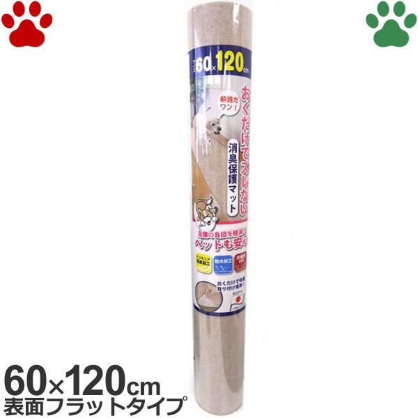 【10】 サンコー おくだけ吸着 消臭保護マット フラットタイプ 60x120cm ベージュ 洗える 撥水/消臭加工 床暖房対応 滑り止めマット 犬/猫/ペット キッチンマット