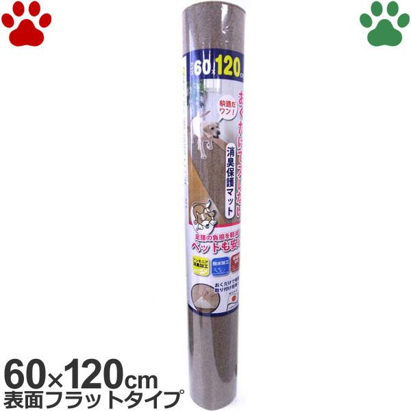 【10】 サンコー おくだけ吸着 消臭保護マット フラットタイプ 60x120cm ブラウン 洗える 撥水/消臭加工 床暖房対応 滑り止めマット 犬/猫/ペット キッチンマット