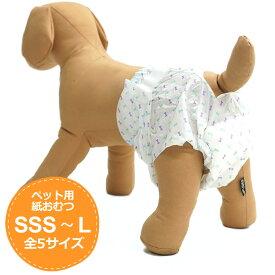 【200】[ケース] 犬用 紙おむつ SSSサイズ〜Lサイズ(全5サイズ)おむつ オムツ ペット 超小型犬 小型犬 中型犬 男の子 女の子 しつけ 箱売 業務用