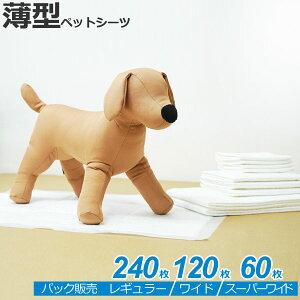 【0】[1袋販売] 薄型 プラス ペットシーツ レギュラー240枚 ワイド120枚 スーパーワイド60枚 (全3サイズ)