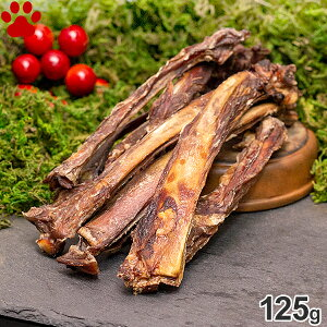 【6】 ZEAL エアドライ ナチュラルペットトリーツ フリーレンジ 仔牛のスペアリブ 125g無添加 素材そのまま 犬 おやつ グレインフリー グルテンフリー 天然 ナチュラル 自然