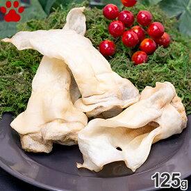 【7】 ZEAL エアドライ ナチュラルペットトリーツ フリーレンジ 鹿の耳 125g無添加 素材そのまま 犬 おやつ グレインフリー グルテンフリー 天然 ナチュラル 自然放牧 ベニソン ドッグ 乾物 ニュージーランド Venison Ears ジール