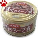 【1】 [単品販売] デビフ 犬用 缶詰 馬肉のスープ煮 90g 栄養補完食 国産 ドッグフード dbf