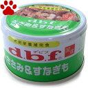 【1】 [単品販売] デビフ 犬用 缶詰 ささみ&すなぎも 85g 栄養補完食 国産 ドッグフード dbf ササミ 砂肝 スープ煮タイプ