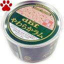 【2】 [単品販売] デビフ 犬用 缶詰 やわらかラム 150g 総合栄養食 国産 保存料/着色料不使用 ドッグフード dbf